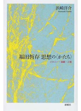 福田恆存思想の〈かたち〉 イロニー・演戯・言葉