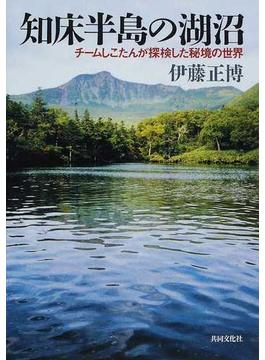知床半島の湖沼 チームしこたんが探検した秘境の世界