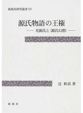 源氏物語の王権 光源氏と〈源氏幻想〉(新典社研究叢書)
