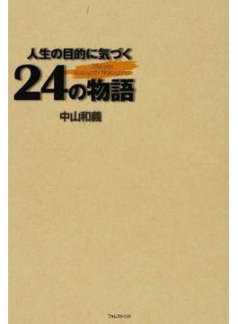 人生の目的に気づく24の物語