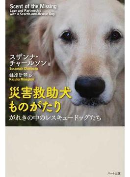 災害救助犬ものがたり がれきの中のレスキュードッグたち