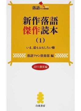 新作落語傑作読本 いま、最もおもしろい噺 1 2011爆笑編