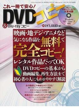 これ一冊で安心!DVDコピー&Blu‐rayコピー(三才ムック)