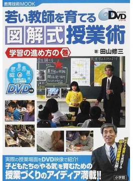 若い教師を育てる図解式授業術 学習の進め方の巻(教育技術MOOK)