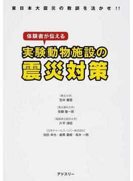 体験者が伝える実験動物施設の震災対策 東日本大震災の教訓を活かせ!!