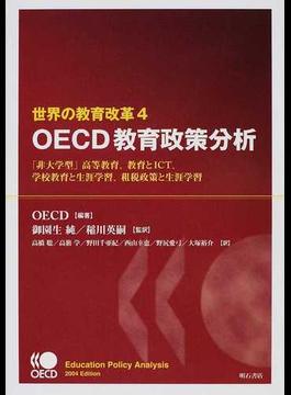 世界の教育改革 OECD教育政策分析 4 「非大学型」高等教育、教育とICT、学校教育と生涯学習、租税政策と生涯学習