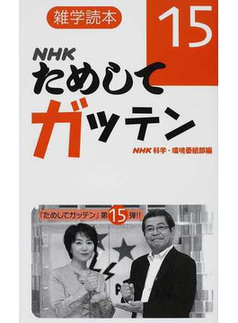 NHKためしてガッテン 15