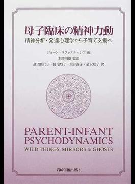 母子臨床の精神力動 精神分析・発達心理学から子育て支援へ
