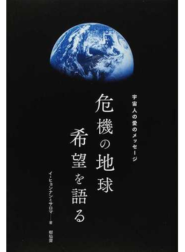 危機の地球希望を語る 宇宙人の愛のメッセージ