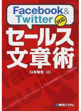 Facebook & Twitter対応セールス文章術