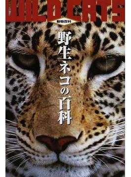野生ネコの百科 第4版