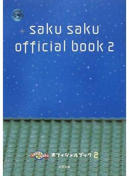 saku sakuオフィシャルブック 2