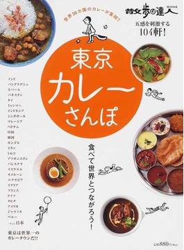 東京カレーさんぽ 五感を刺激する104軒!