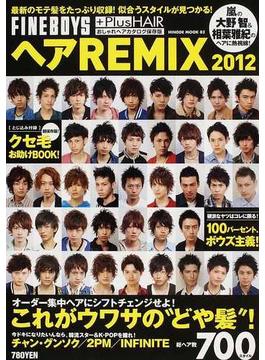 """ヘアREMIX FINEBOYS+Plus HAIRおしゃれヘアカタログ保存版 2012 これがウワサの""""どや髪""""700!"""