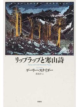 ゲーリー・スナイダー・コレクション 1 リップラップと寒山詩