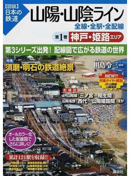 山陽・山陰ライン全線・全駅・全配線 第1巻 神戸・姫路エリア