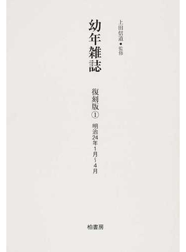 幼年雑誌 復刻版 1 明治24年1月(第1巻第1号)〜4月(第1巻第8号)