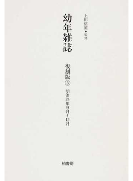 幼年雑誌 復刻版 3 明治24年9月(第1巻第17号)〜12月(第1巻第24号)