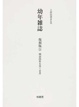 幼年雑誌 復刻版 5 明治25年5月(第2巻第9号)〜8月(第2巻第16号)