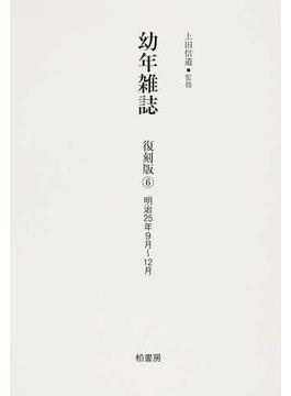 幼年雑誌 復刻版 6 明治25年9月(第2巻第17号)〜12月(第2巻第24号)