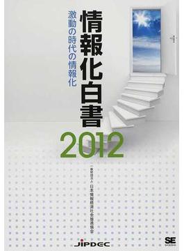 情報化白書 2012 激動の時代の情報化