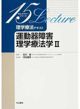 理学療法テキスト 運動器障害理学療法学 2