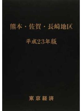 東経会社要覧 平成23年版3 熊本・佐賀・長崎地区