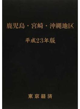 東経会社要覧 平成23年版4 鹿児島・宮崎・沖縄地区