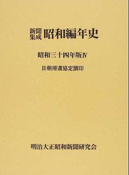 新聞集成昭和編年史 影印 昭和34年版4 日朝帰還協定調印