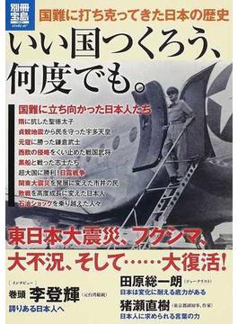 いい国つくろう、何度でも。 国難に打ち克ってきた日本の歴史