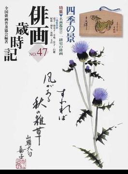 俳画歳時記 第47巻 四季の景