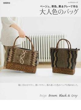 大人色のバッグ ベージュ、茶色、黒&グレーで作る 増補新版