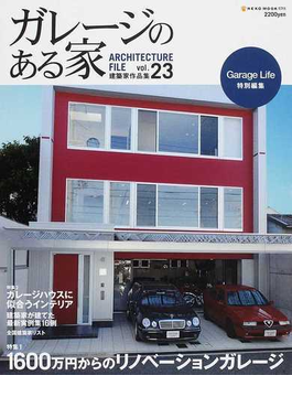 ガレージのある家 建築家作品集 vol.23 特集1600万円からのリノベーションガレージ