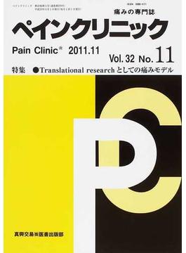 ペインクリニック 痛みの専門誌 Vol.32No.11(2011.11) 特集・Translational researchとしての痛みモデル