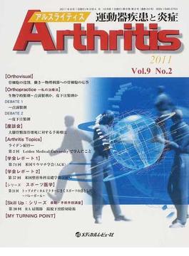 アルスライティス 運動器疾患と炎症 Vol.9No.2(2011) 〈座談会〉大腿骨顆部骨壊死に対する手術療法