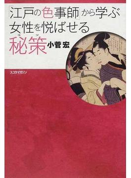 「江戸の色事師」から学ぶ女性を悦ばせる秘策