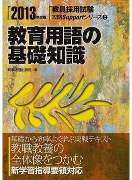 教育用語の基礎知識 2013年度版