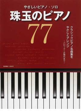 珠玉のピアノ77 クラシックピアノ曲集をやさしくアレンジ−バロック〜近現代まで−