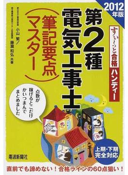 第2種電気工事士筆記要点マスター すぃ〜っと合格ハンディー 2012年版