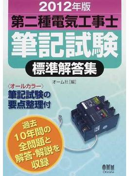 第二種電気工事士筆記試験標準解答集 2012年版