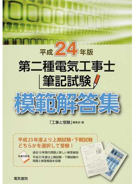 第二種電気工事士筆記試験模範解答集 10年間問題と解答 平成24年版