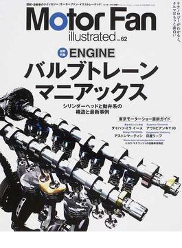 Motor Fan illustrated 図解・自動車のテクノロジー Vol.62 特集エンジン バルブトレーン・マニアックス