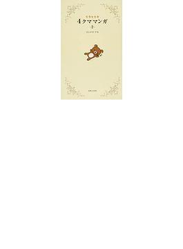 リラックマ4クママンガ 8巻セット