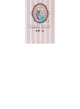ときめきミッドナイト(集英社文庫) 6巻セット(集英社文庫)