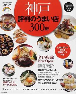 神戸評判のうまい店300軒 2012年版(SEIBIDO MOOK)