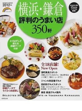 横浜・鎌倉評判のうまい店350軒 2012年版