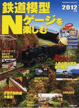 鉄道模型Nゲージを楽しむ 2012年版 次世代新幹線大集合!