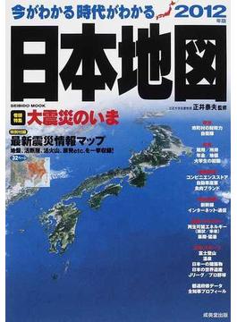 今がわかる時代がわかる日本地図 2012年版