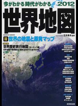 今がわかる時代がわかる世界地図 2012年版