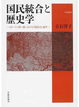 国民統合と歴史学 スターリン期ソ連における『国民史』論争
